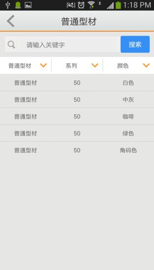 玩免費購物APP|下載找铝网 app不用錢|硬是要APP