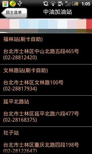 玩免費旅遊APP|下載台湾旅行地图 - 加油站,观光饭店旅馆,餐厅,医院,租车搜寻 app不用錢|硬是要APP