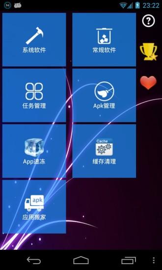 【免費程式庫與試用程式App】系统清道夫-APP點子