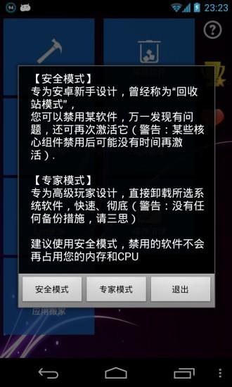 玩免費程式庫與試用程式APP|下載系统清道夫 app不用錢|硬是要APP