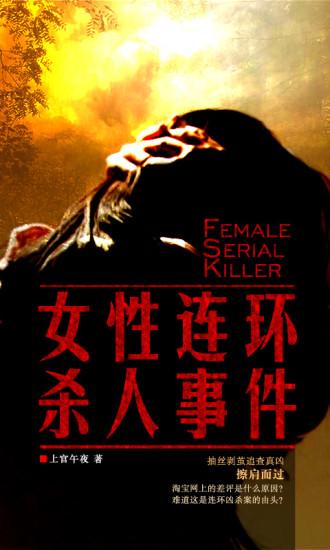 女性连环凶杀事件