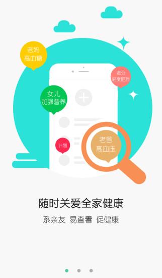玩健康App 慈云健康免費 APP試玩