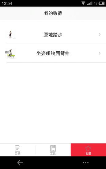 玩生活App|男士健身宝典免費|APP試玩
