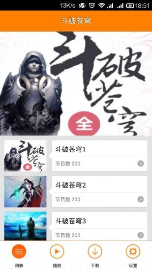 玩娛樂App|斗破苍穹免費|APP試玩