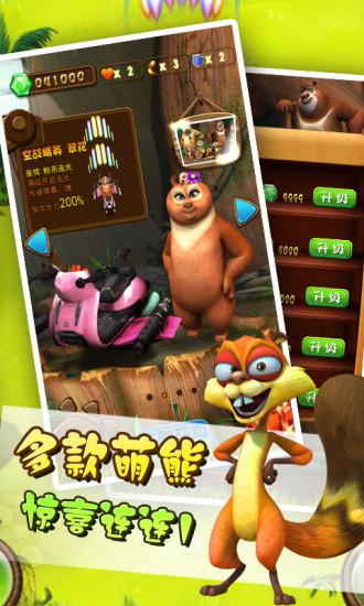 免費下載射擊APP|熊出没之森林保卫战HD app開箱文|APP開箱王