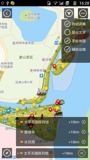 桂林旅游攻略之一路乐