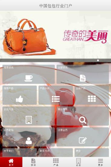 中国包包行业门户