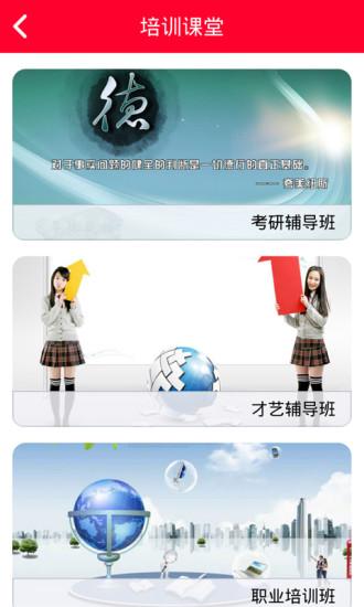 玩教育App|掌上教育免費|APP試玩