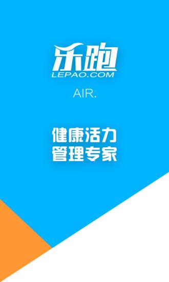 乐跑Air