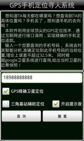 玩免費工具APP|下載GPS手机实时定位寻人(精品) app不用錢|硬是要APP