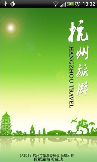 杭州智慧旅游