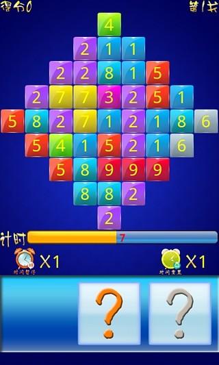 益智数学游戏
