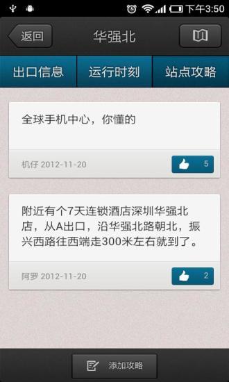 玩交通運輸App 深圳地铁免費 APP試玩