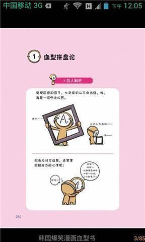 韩国爆笑漫画血型书