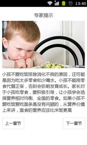 孩子不爱吃饭是缺锌吗|玩生活App免費|玩APPs