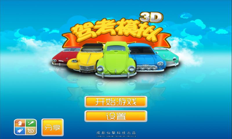 驾考模拟3D