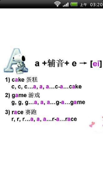 8课学会英语自然拼读法!