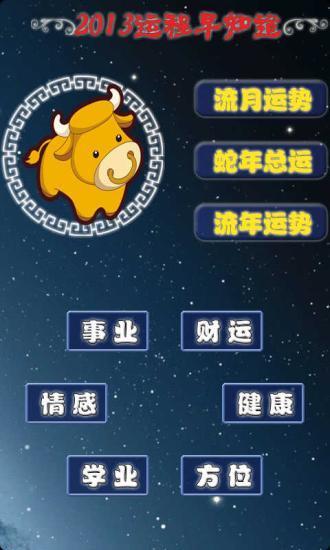 玩免費娛樂APP 下載2013运程早知道 app不用錢 硬是要APP