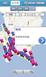 玩交通運輸App 台湾观光景点免費 APP試玩