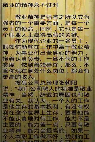 学习温州人赚钱