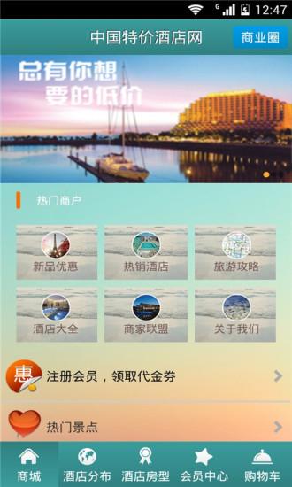中国特价酒店网