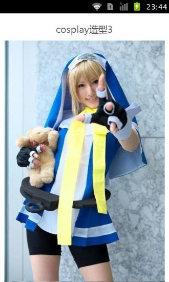 cosplay造型