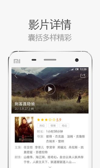 玩音樂App 网易电影免費 APP試玩