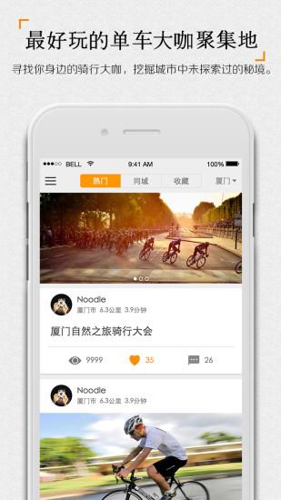 玩免費健康APP|下載曲奇单车 app不用錢|硬是要APP
