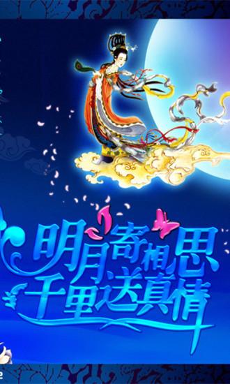 2014年中秋节祝福短信大全
