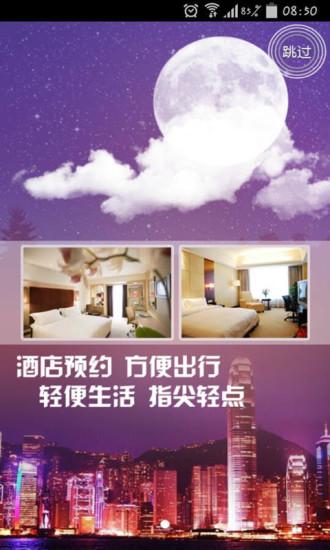 南通酒店网