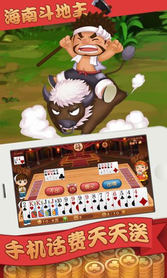 【免費棋類遊戲App】海南斗地主-APP點子