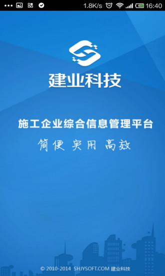 中国建筑企业信息化平台