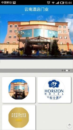 云南酒店门户