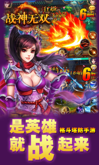 玩網游RPGApp|战神无双免費|APP試玩
