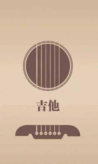 初学者怎么学习弹吉他