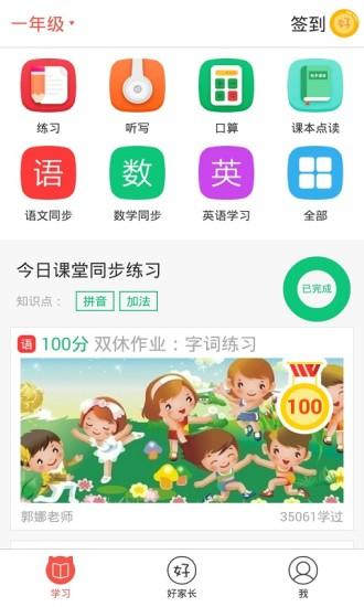 玩免費教育APP|下載好家长 app不用錢|硬是要APP