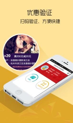 玩購物App|积分宝商家版免費|APP試玩