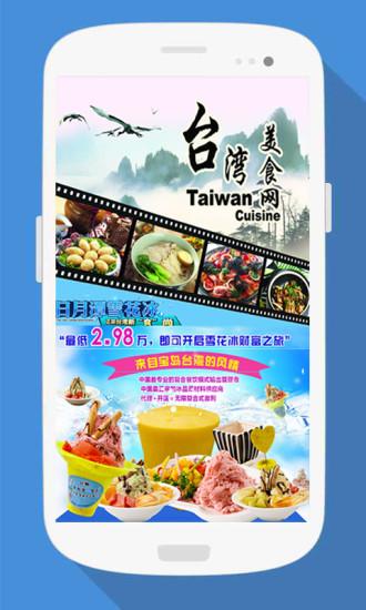 台湾美食网