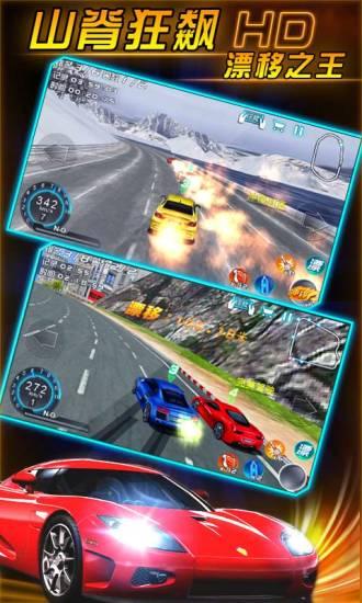 玩賽車遊戲App|山脊狂飙漂移之王免費|APP試玩