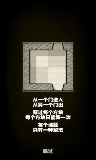 【免費冒險App】方块解谜-APP點子
