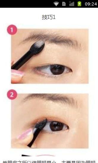 单眼皮化妆技巧图解