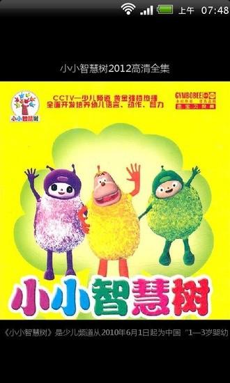 小小智慧树2012高清全集