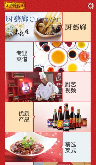 李锦记厨师汇