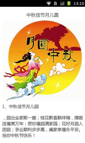 2014年中秋节祝福语