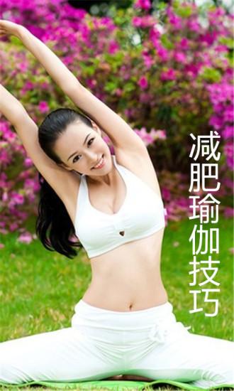 减肥瑜伽技巧