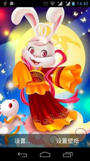 中秋节团圆动态壁纸