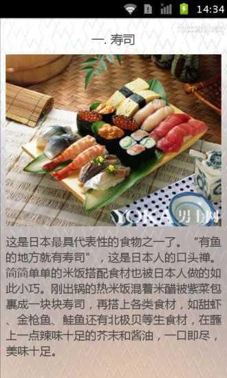 五款不可不尝的日式料理