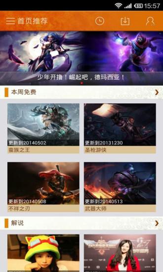 QQ超级助手app - 首頁