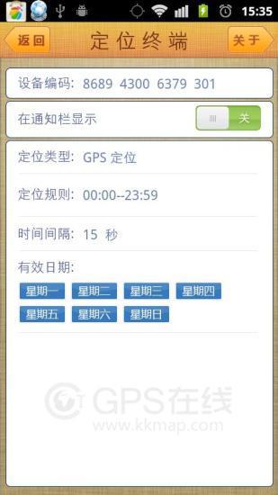 GPS在线手机定位终端