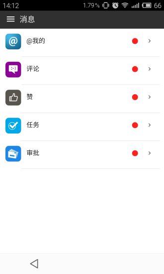 玩免費工具APP|下載沟通汇 app不用錢|硬是要APP